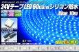 画像1: 24VテープLED60LED/mシリコン防水 青色 10m (1)