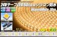 画像1: 24VテープLED60LED/mシリコン防水 電球色 10m (1)