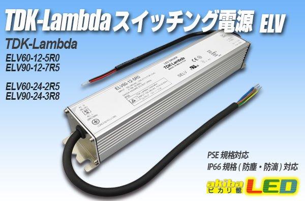 画像1: TDK-Lambda スイッチング電源 ELV (1)