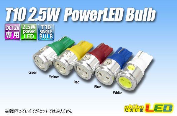 画像1: T10 2.5W PowerLED Bulb (1)