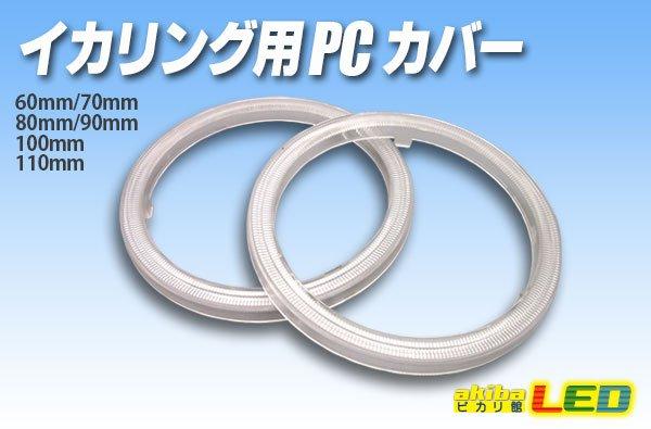 画像1: イカリング用 PCカバー (1)