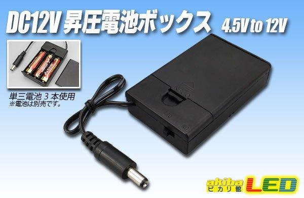 画像1: DC12V 昇圧電池ボックス (1)