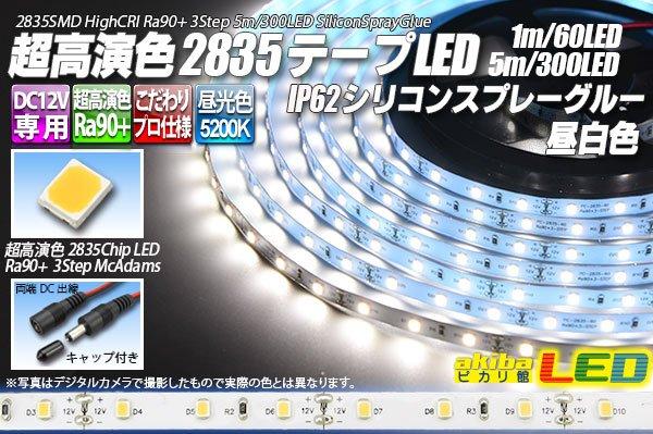 画像1: SSG Ra90+ 2835テープLED 60LED/m 5200K 1-5m (1)