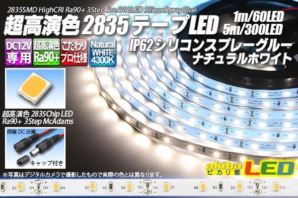 画像1: SSG Ra90+ 2835テープLED 60LED/m 4300K 1-5m (1)