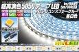 画像1: SSG Ra90+ 5050テープLED 60LED/m 5200K 1-5m (1)