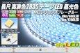 画像1: 24V SSG 2835テープLED 60LED/m 6200K 10m/20m (1)