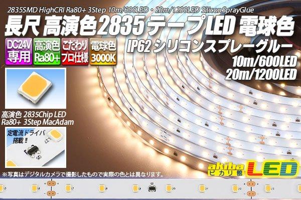 画像1: 24V SSG 2835テープLED 60LED/m 3000K 10m/20m (1)