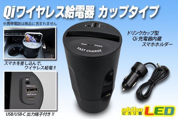 画像1: Qiワイヤレス給電器 カップタイプ (1)