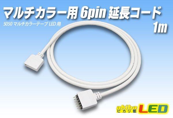 画像1: マルチカラー用 6pin 延長コード1m (1)