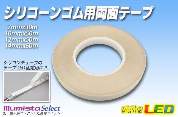 画像1: シリコーンゴム用両面テープ (1)