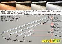 画像2: 超高演色ウルトラスリムライトバー 42LED/58cm