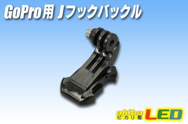 画像1: GoPro用Jフックバックル (1)