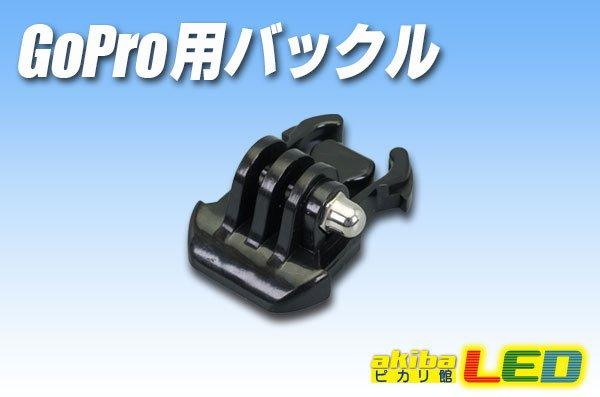 画像1: GoPro用バックル (1)