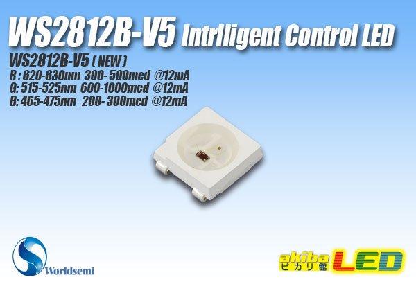 画像1: WS2812B-V5 NeoPixel RGB (1)