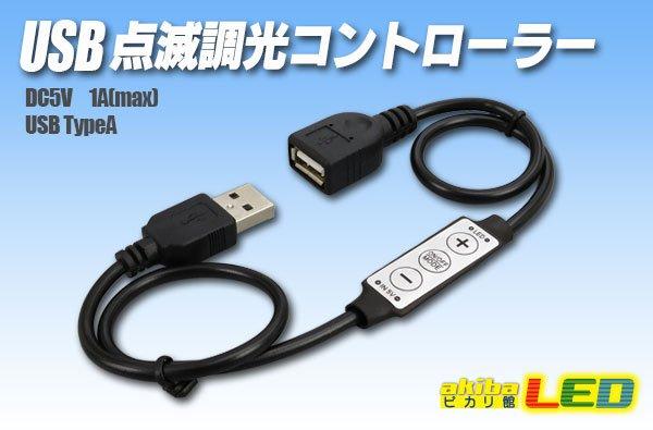 画像1: mini USB 点滅調光コントローラー (1)