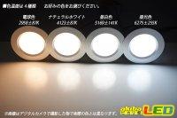 画像2: 12V車用LEDダウンライト 3W 15LED