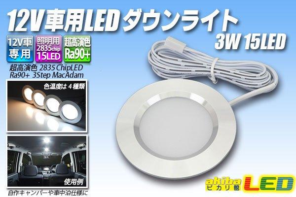 画像1: 12V車用LEDダウンライト 3W 15LED (1)