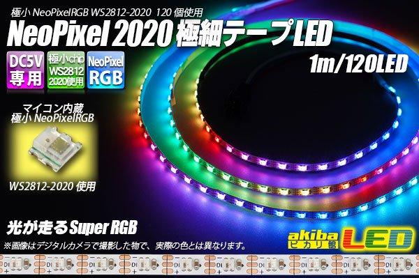 画像1: NeoPixel 2020 極細テープLED 1m/120LED (1)