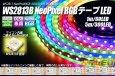 画像1: WS2813 NeoPixel RGBテープLED 60LED/m (1)