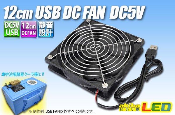 画像1: 12cm USB DC FAN DC5V (1)
