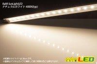 画像2: Ra98 太陽光ウルトラスリムライトバー 21LED/30cm
