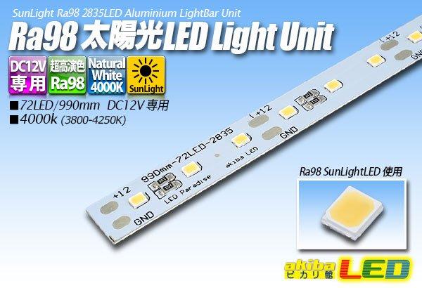 画像1: Ra98 太陽光ライトユニット (1)