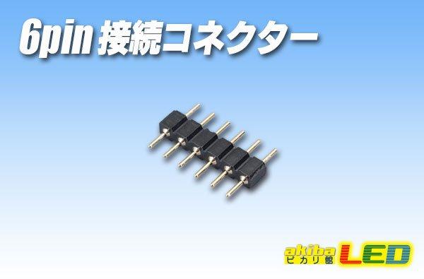 画像1: 6pin接続コネクター (1)