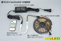 画像2: WS2815 NeoPixel RGBコントローラー 12V