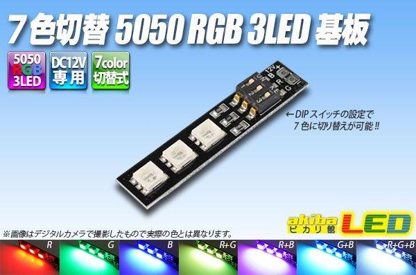 画像1: 7色切替 5050 RGB 3LED基板 (1)