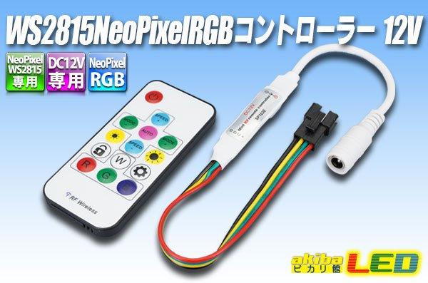 画像1: WS2815 NeoPixel RGBコントローラー 12V (1)