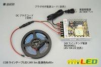 画像3: COBラインテープLED 24V 5m  電球色3000K 高演色Ra90+