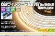 画像1: COBラインテープLED 24V 5m  電球色3000K 高演色Ra90+ (1)