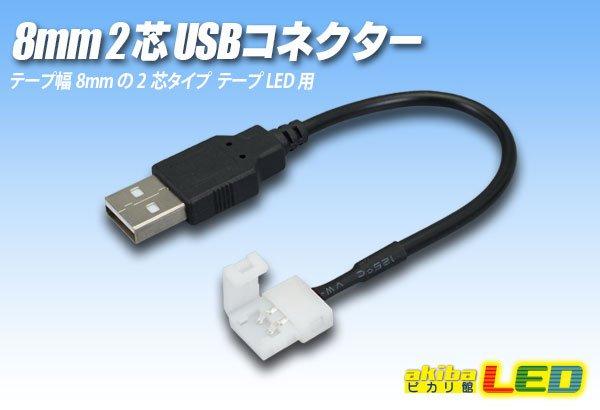 画像1: 8mm2芯USBコネクター (1)