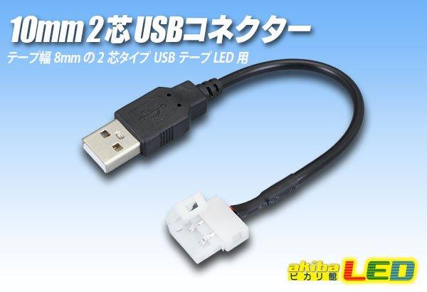 画像1: 10mm2芯USBコネクター (1)