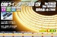 画像1: COBラインテープLED 12V 2700K 1m-5m 高演色Ra80+ (1)