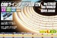 画像1: COBラインテープLED 12V 3000K 1m-5m 高演色Ra80+ (1)