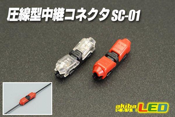 画像1: 圧線型中継コネクタ SC-01 (1)