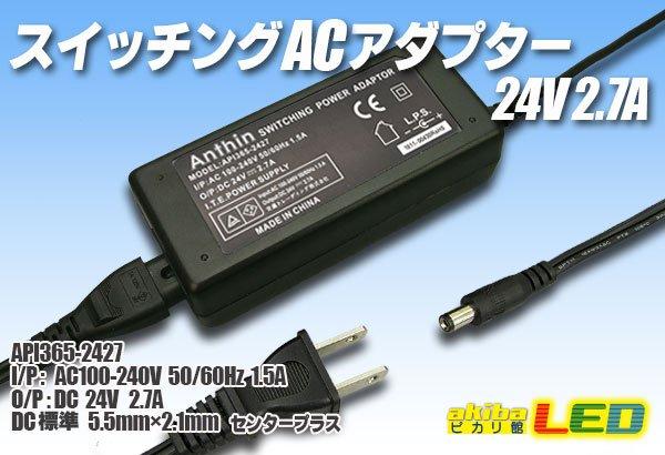 画像1: ACアダプター 24V 2.7A (1)