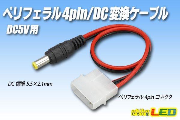 画像1: ペリフェラル4pin/DC変換ケーブル 5V (1)