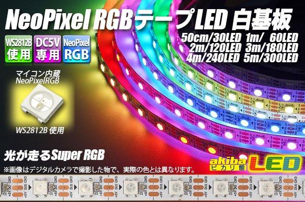 画像1: NeoPixel RGB TAPE LED (1)