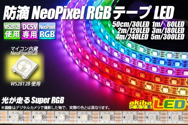画像1: 防滴 NeoPixel RGB TAPE LED (1)