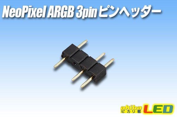 画像1: NeoPixel ARGB 3pinピンヘッダー (1)