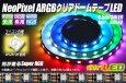 画像1: NeoPixel ARGB クリアドームテープLED 60LED/m (1)