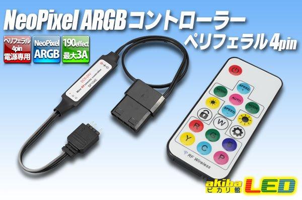 画像1: NeoPixel ARGBコントローラー ペリフェラル4Pin (1)