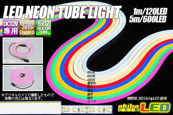 画像1: LEDネオンチューブライト 120LED/m (1)
