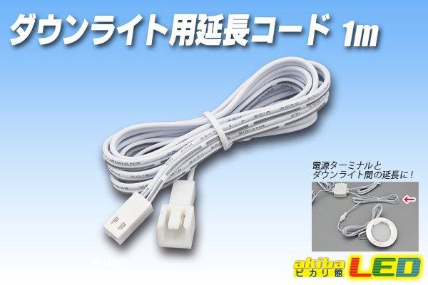 画像1: ダウンライト用延長コード1m (1)