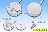 画像1: 小型LEDキャビネットライト ホワイト