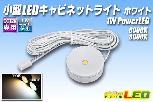 画像1: 小型LEDキャビネットライト ホワイト (1)