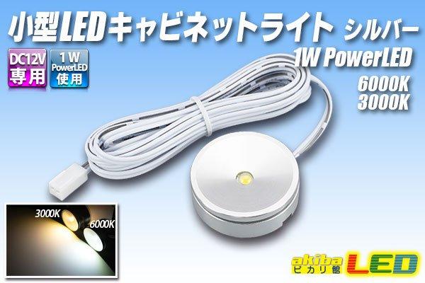 画像1: 小型LEDキャビネットライト シルバー (1)