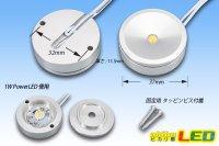 画像1: 小型LEDキャビネットライト シルバー